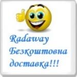 Акції на Радавей