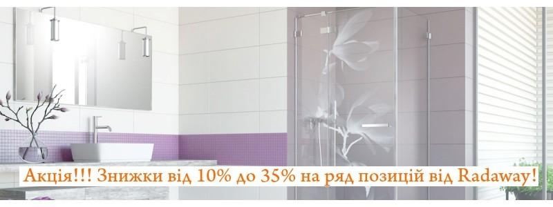 Знижки від 10% до 35% на ряд позицій від Radaway!
