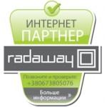 Мы являемся официальным интернет партнером Radaway